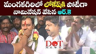 Alla RamaKrishna Reddy Files Nomination | Mangalagiri | YCP Huge rally in Mangalagiri | Dot News