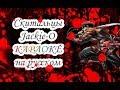 Скитальцы Jackie-O караОКе на русском под плюс