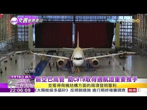 2019.01.19【文茜世界周報】大陸自製大飛機 C919第三架機完成首飛