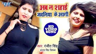 अब न सहाई जवनिया के आगि - भोजपुरी का सबसे बड़ा हिट गाना विडियो 2019 - Sorahe Me Age Damage