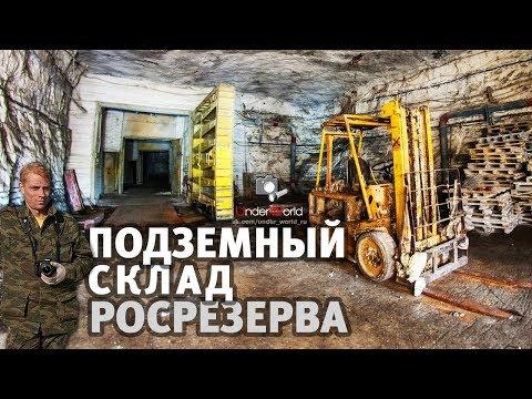 Смотреть Секретное Советское Зернохранилище  -130 метров. Раскрывая тайны СССР   Диггеры проникли в Росрезерв онлайн