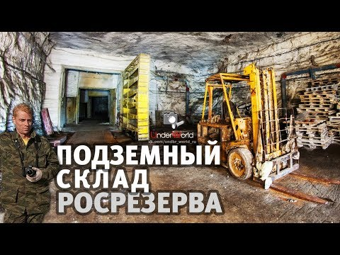 Rosrezerve Underground Storage At -130 Meters | Revealing The Secrets Of The Soviet Union