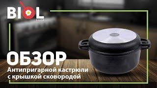 Видео обзор: Кастрюля алюминиевая с антипригарным покрытием и крышкой сковородой БИОЛ