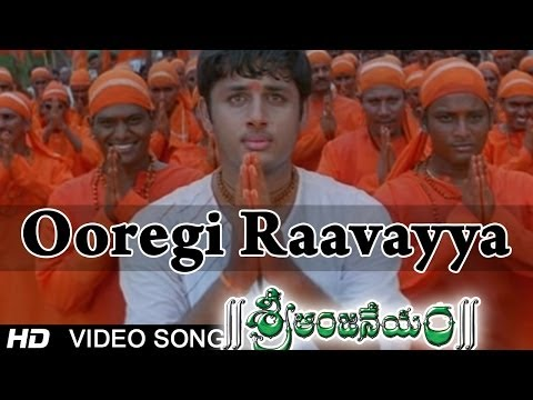 Sri Anjaneyam । Ooregi Raavayya Video Song | Nithin, Charmi