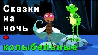 Сказки на ночь + 3 часа колыбельные - детская музыка - музыка для детей - Муха и жаба