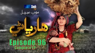 Sindh TV Soap Serial HARYANI EP 96 - 25-9-2017 - HD1080p -SindhTVHD