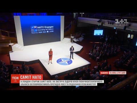 На саміті НАТО у Лондоні обговорюватимуть протидію Росії та подолання розбіжностей