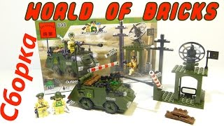 Собираем военный конструктор Brick БТР и Пост