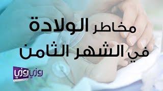 مخاطر الولادة في الشهر الثامن