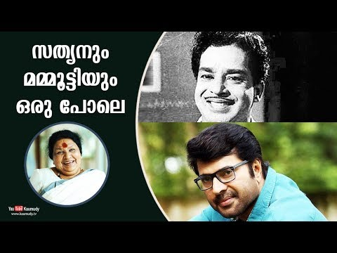Sathyan and Mammootty, both are of same type | Kaviyoor Ponnamma