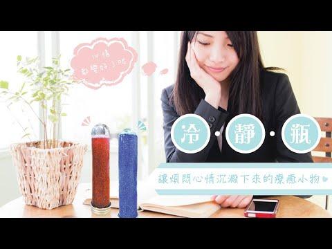 辦公室必備療癒小物---【DIY冷靜瓶】 - YouTube