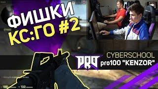 "CYBERSCHOOL: ФИШКИ КС:ГО #2  - pro100 ""KENZOR"""
