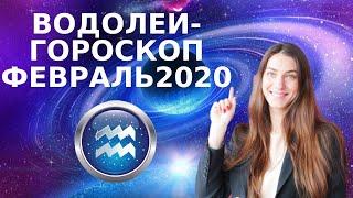 ВОДОЛЕЙ - ГОРОСКОП на ФЕВРАЛЬ 2020. Астрологический прогноз для ВОДОЛЕЯ на февраль 2020