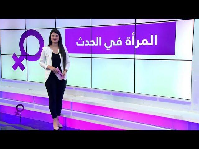 برنامج المرأة في الحدث: اخبار وقضايا المرأة السياسية والاجتماعية والثقافية وأبرزها: