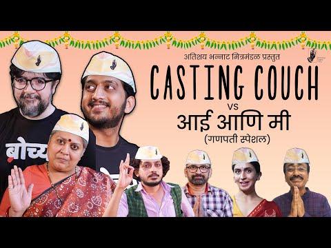 Casting Couch VS Aai & Me   Ganpati Special   #Bhadipa