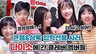 비타민의 중학생 필수템 추천♥큰챔&상욱 입학선물…