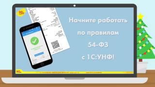 видео Новая версия 1С УНФ