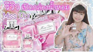 รีวิวน้ำหอม Miss Dior Blooming…