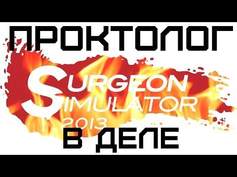 Хирург-проктолог в Санкт-Петербурге