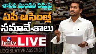 AP Assembly Live | AP Legislative Council Cancellation LIVE | CM Jagan | hmtv