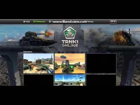как установить обои танков онлайн?