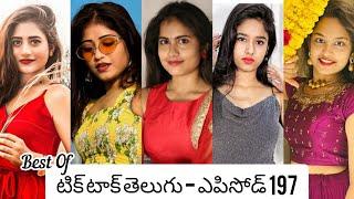 Tik Tok Telugu Latest Trending Videos || Telugu Tik Tok Super Hits 2020 || Episode 197