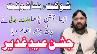 Jashan e Ghadeer By Zakir Shoukat Raza Shoukat 2020 | Eid e Ghadeer | Syed Junaid ul Hassan