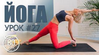 Тренировка на все проработку всего тела Дыхательные упражнения Йога урок для начинающих дома
