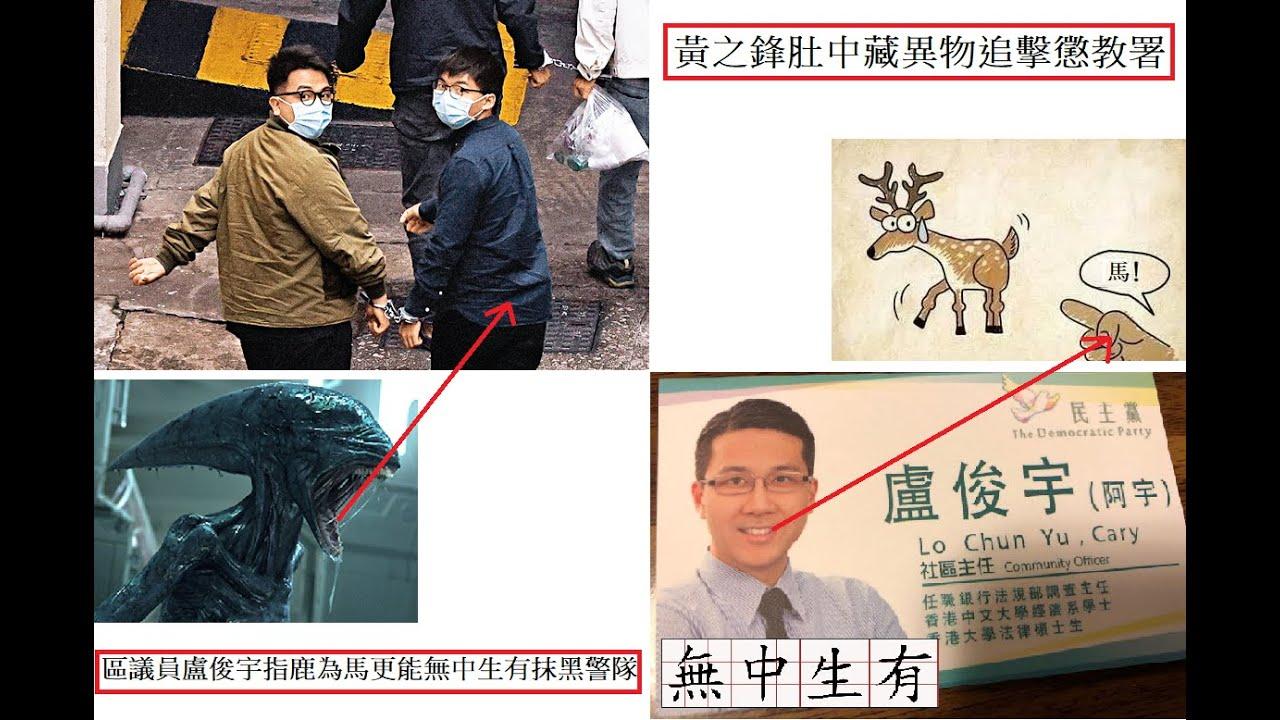 區議員盧俊宇指鹿為馬更能無中生有抹黑警隊,黃之鋒肚中藏異物追擊懲教署-20201125A01