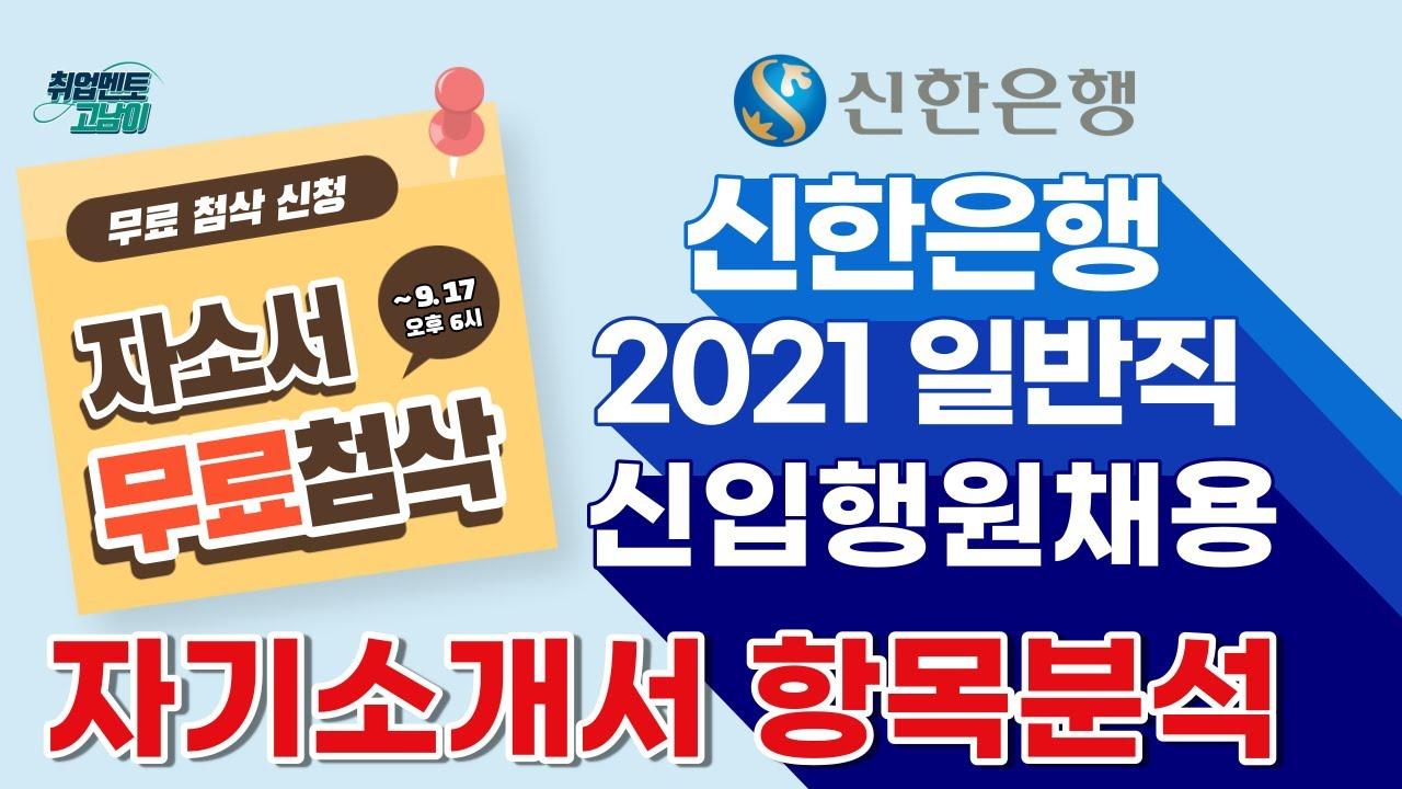 2021년 신한은행 일반직 신입행원 채용 자소서 항목 분석