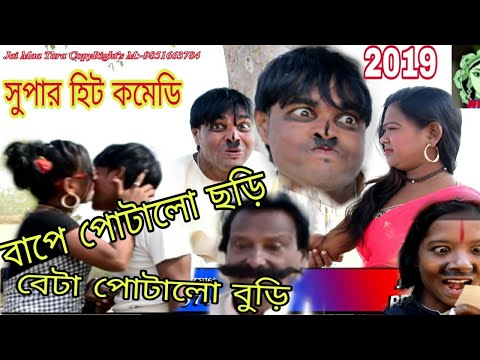 পুরুলিয়ার নতুন কমেডি # NEW PURULIA COMEDY VIDEO 2019 # COMEDY VIDEO CHAKHNA MAKHNA # PURULIA VIDEO