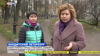 Какие районы Петербурга считались криминальными в начале прошлого века?(Вступайте: http://vk.com/life78spb https://www.facebook.com/life78spb https://twitter.com/life78spb., 2015-11-17T14:21:46.000Z)