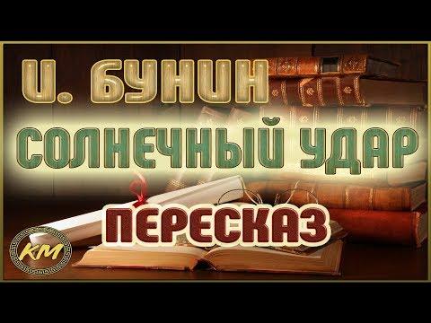 Солнечный УДАР. Иван Бунин