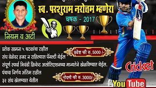 Late. Parshuram Mhanera Cup Anjur  2017 Mega Final