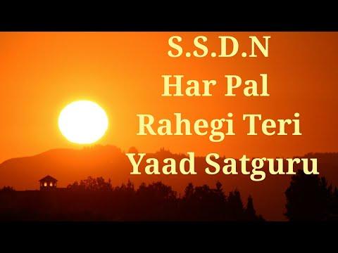 Shri Anandpur Bhajan | Har Pal Rahegi Teri Yaad Satguru |Miss you Swami JI