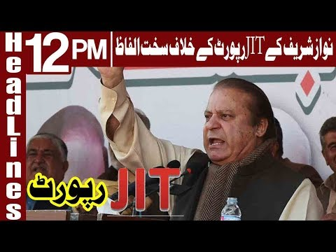 Nawaz Sharif Ka Bara Bayan - Headlines 12 PM - 21 May 2018 - Express News