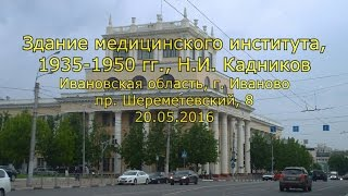 Здание медицинского института, 1935-1950 гг., Н.И.Кадников Ивановская обл., г.Иваново