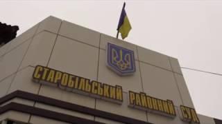 видео В Старобельске начался суд нед Александром Ефремовым