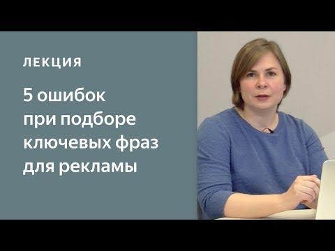 видео: 5 ошибок при подборе ключевых  фраз. Яндекс.Директ - с чего начать