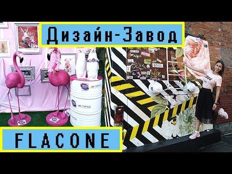 Флакон Дизайн завод Москва - место сбора творческих людей