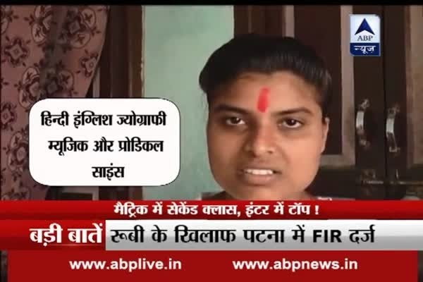 Bihar 10 2 Toppers Are On The Run After An Fir Was Registered Against Them Youtube