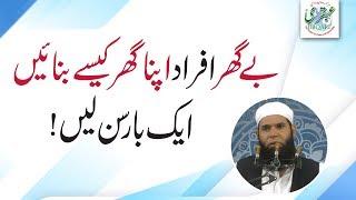 Ghar Me Ibadat Ka Kamal -- Sheikh ul Wazaif  Hazrat Hakeem Mohammad Tariq Mahmood Majzoobi Chughtai
