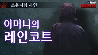 어머니의 레인코트 - 선생님의 예지몽 이야기|왓섭! 공…