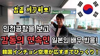 인천공항을 보고 감동의 연속인 일본인 배우 반응!(미래에 온 기분이에요!)