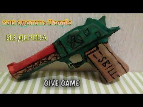 Как сделать пистолет deagle из дерева. GIVE GAME.