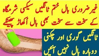 Remove Unwanted Hair Permanently | Pubic Hair Removal | Skin Care Tips In Urdu/Hindi