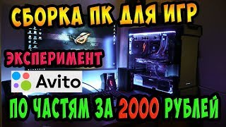 """✅Сборка """"игрового"""" ПК с Avito до 2000 рублей / На что он способен intel Core Duo - я в шоке!😱"""