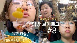 먹방 브이로그 #8 | 영상 조졌어요 | 죠스떡볶이 로…