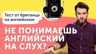 Как самостоятельно прокачать аудирование + ТЕСТ от британца на английском