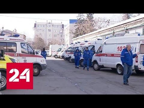 Скорая помощь - на переднем крае борьбы с коронавирусом - Россия 24